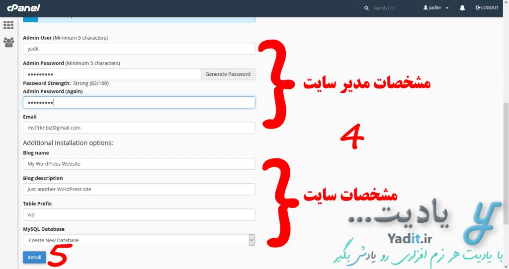 وارد کردن مشخصات برای راه اندازی آسان یک وب سایت وردپرسی با استفاده از قابلیت Site Software در Cpanel