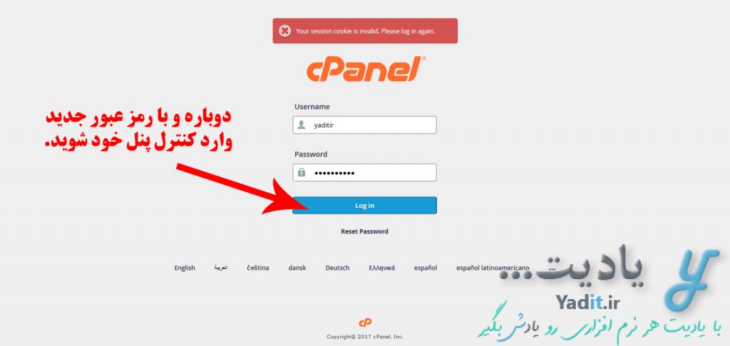 ورود به کنترل پنل با رمز عبور جدید بعد از تغییر رمز عبور ورود به Cpanel