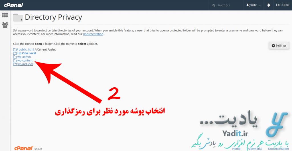 انتخاب پوشه مورد نظر برای افزایش امنیت سایت با استفاده از قابلیت Directory Privacy برای رمزگذاری روی پوشه های هاست در Cpanel