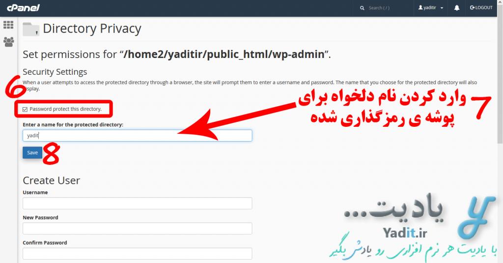 افزایش امنیت سایت با استفاده از قابلیت Directory Privacy برای رمزگذاری روی پوشه های هاست در Cpanel