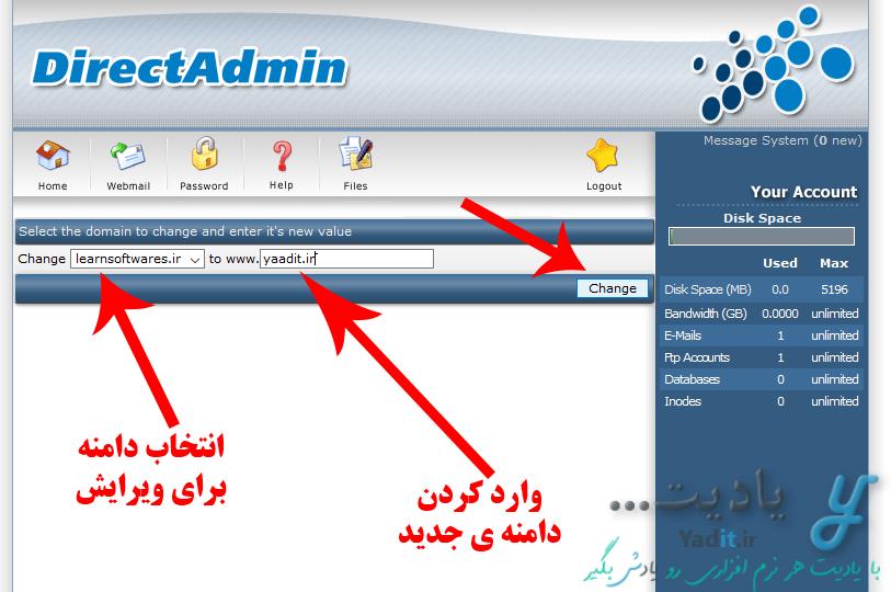 وارد کردن دامنه جدید برای تغییر آدرس دامنه وارد شده (Addon Domain) در دایرکت ادمین