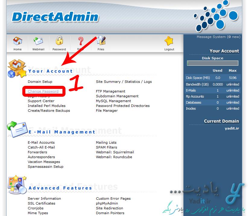 تغییر رمز عبور ورود به کنترل پنل DirectAdmin
