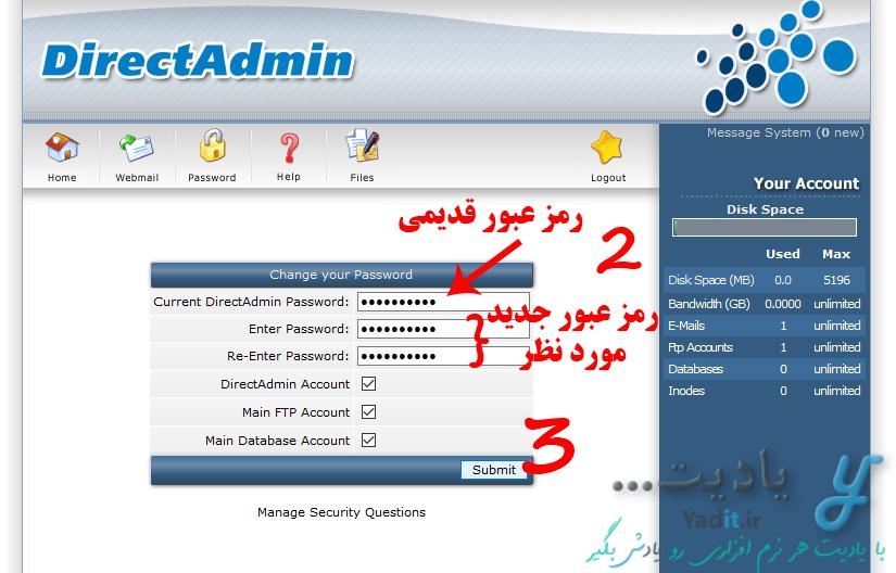 وارد کردن رمز قدیمی و جدید و دیگر تنظیمات برای تغییر رمز عبور ورود به کنترل پنل DirectAdmin