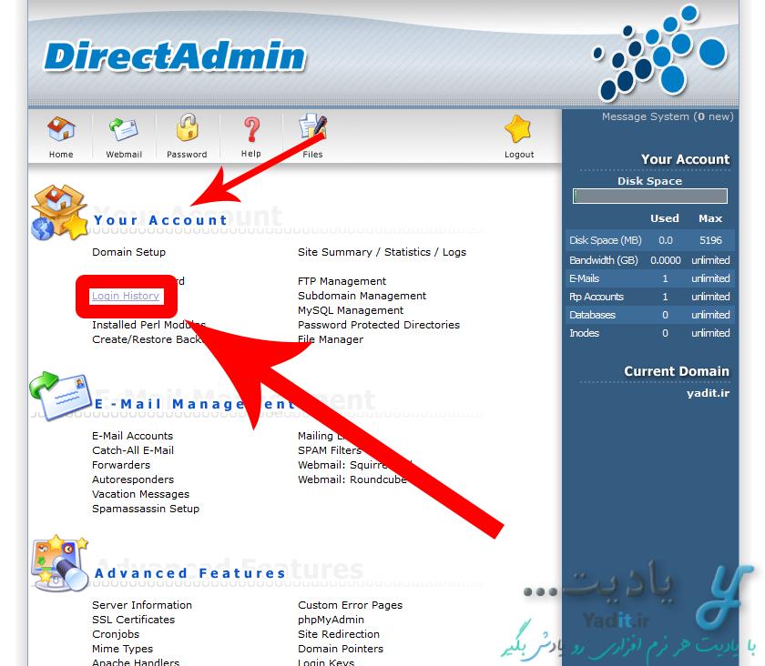 مشاهده ی تاریخچه ورودها (Login) به کنترل پنل DirectAdmin