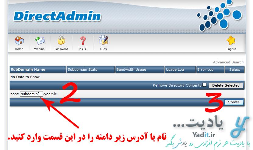 ایجاد زیر دامنه (Subdomain) برای سایت در کنترل پنل DirectAdmin
