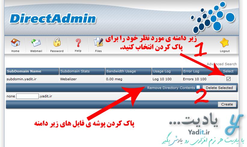 حذف زیر دامنه (Subdomain) ساخته شده در DirectAdmin