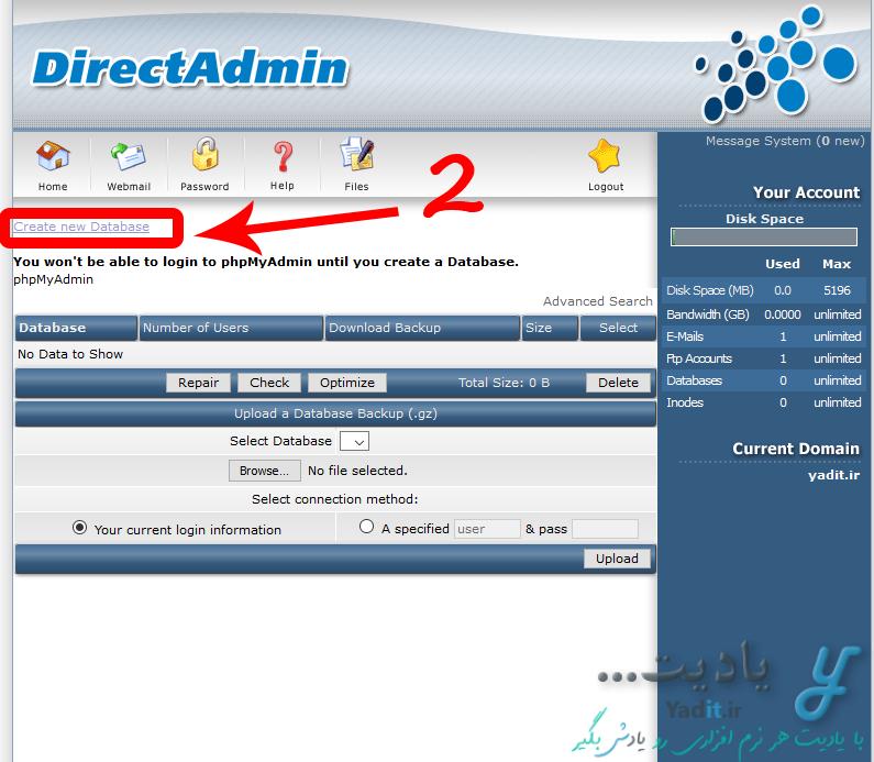 آموزش ساخت پایگاه داده (Database) در DirectAdmin