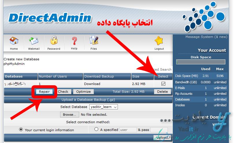 تعمیر پایگاه داده (Database)