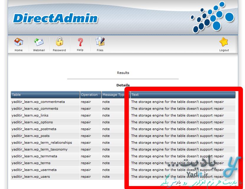 نتایج تعمیر پایگاه داده (Database)