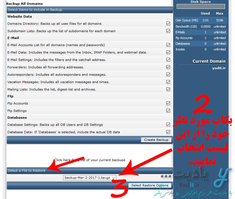 انتخاب بکاپ مورد نظر برای بازگردانی (Restore) در DirectAdmin