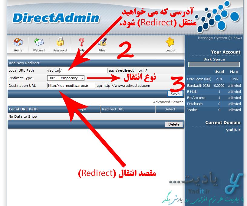 انجام تنظیمات برای انتقال و Redirect کردن یک آدرس یا دامنه به آدرسی دیگر در DirectAdmin