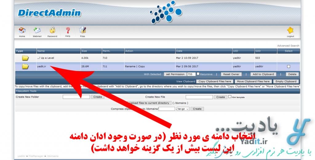 محل نگهداری فایل های سایت در کنترل پنل DirectAdmin