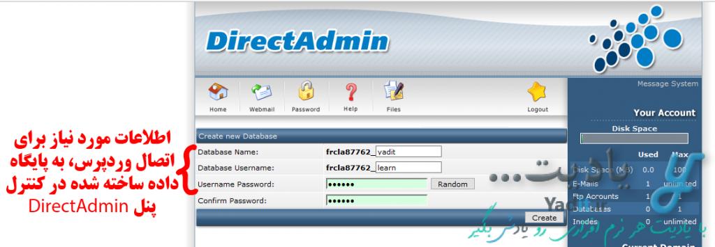 ایجاد پایگاه داده (Database) جدید برای نصب سیستم مدیریت محتوا وردپرس در دایرکت ادمین