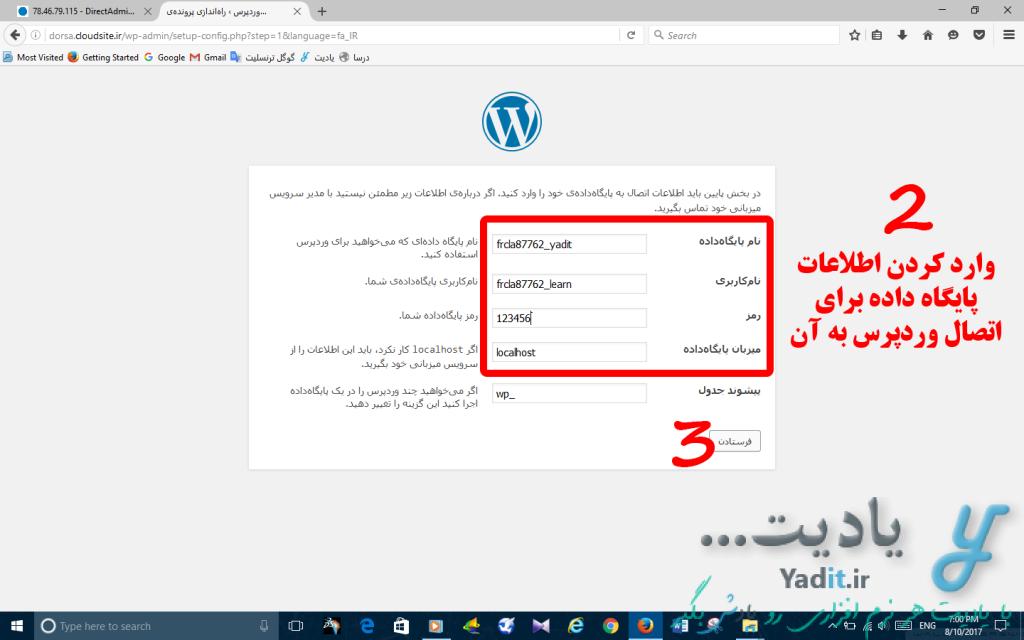 وارد کردن اطلاعات پایگاه داده برای اتصال وردپرس به آن
