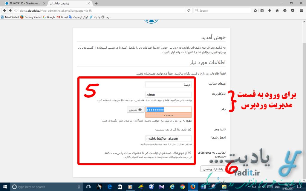 وارد کردن مشخصات و اطلاعات مورد نیاز سایت وردپرسی
