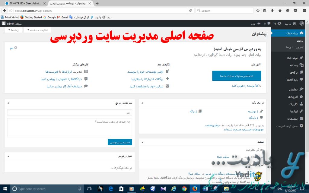 صفحه اصلی مدیریت سایت وردپرسی پس از نصب موفقیت آمیز آن