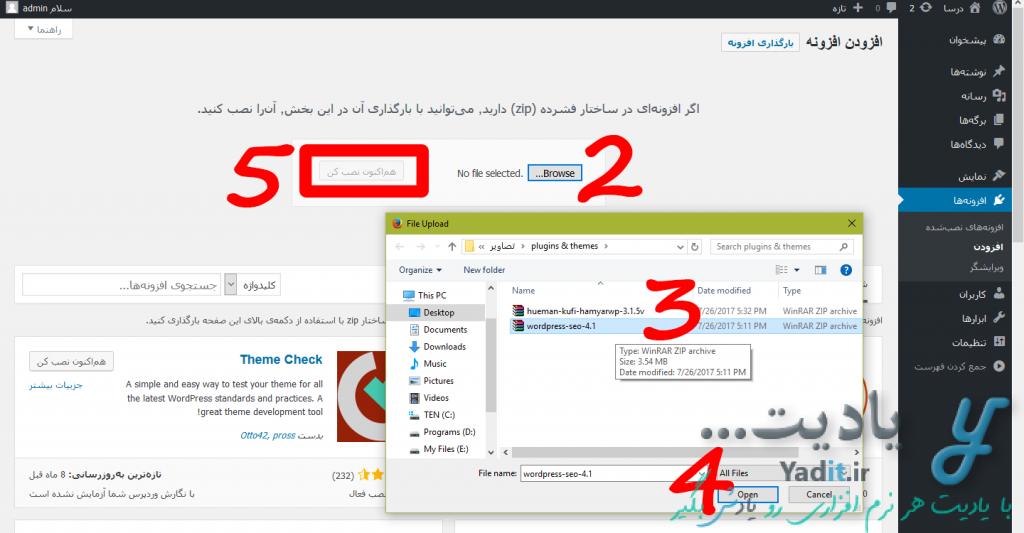 انتخاب، بارگذاری و نصب یک افزونه جدید در وردپرس