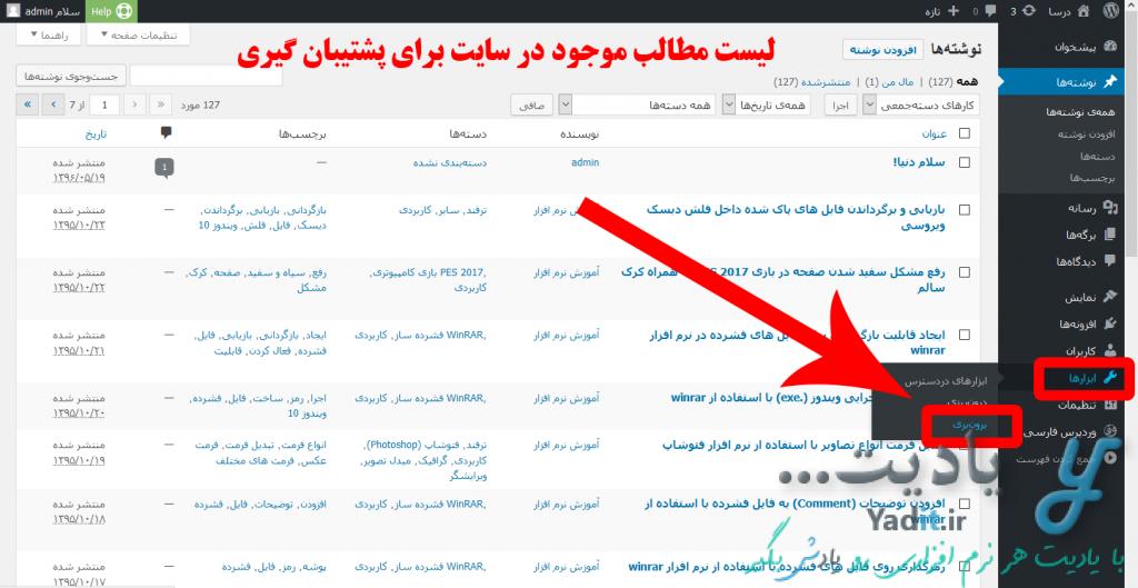 بکاپ گیری از محتواهای سایت وردپرسی با استفاده از قابلیت برون بری