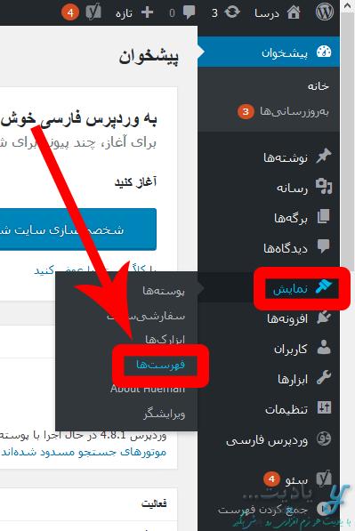 ورود به قسمت فهرست ها در وردپرس برای ایجاد فهرست جدید و ویرایش آن