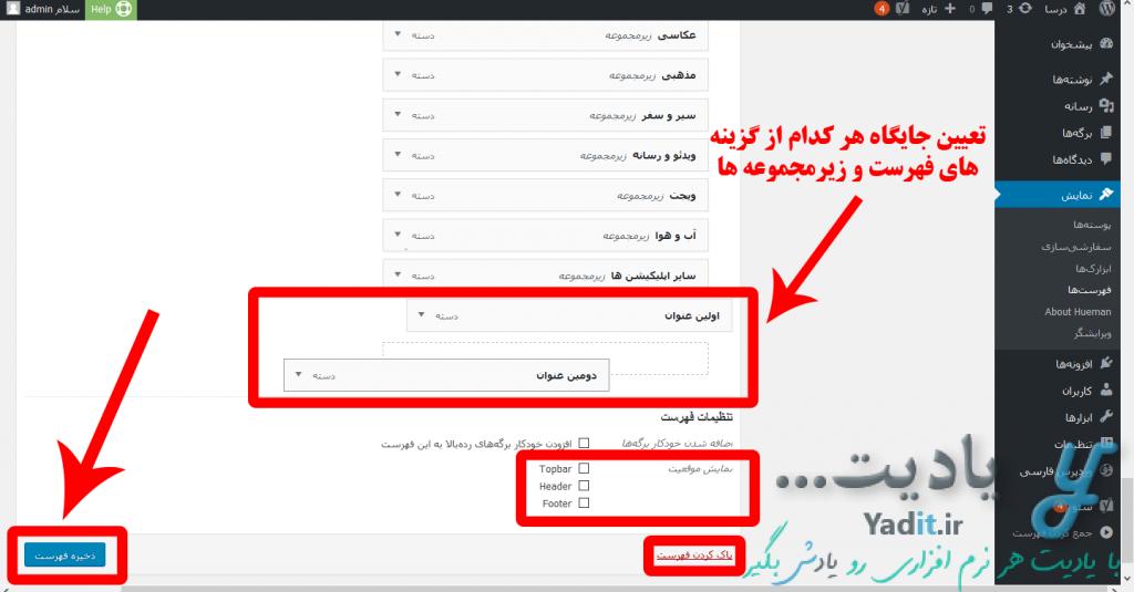 تعیین جایگاه هر کدام از گزینه های فهرست و زیرمجموعه ها و دیگر تنظیمات فهرست و ذخیره آن ها
