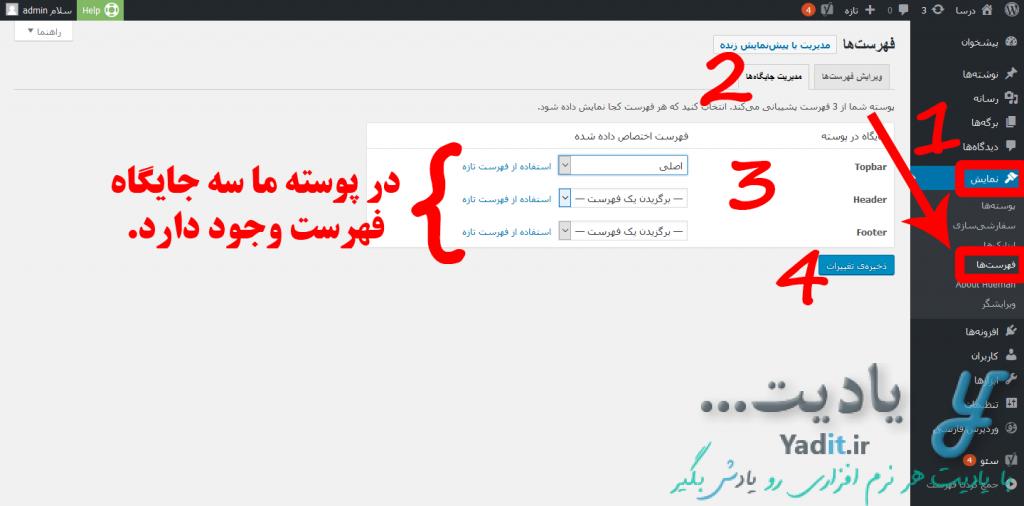 مدیریت جایگاه های منوها (Menu) و فهرست های پوسته سایت وردپرسی