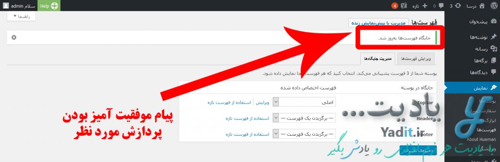 پیام موفقیت آمیز بودن ذخیره تغییرات انجام شده برای مدیریت جایگاه های منوها (Menu) و فهرست های پوسته سایت وردپرسی