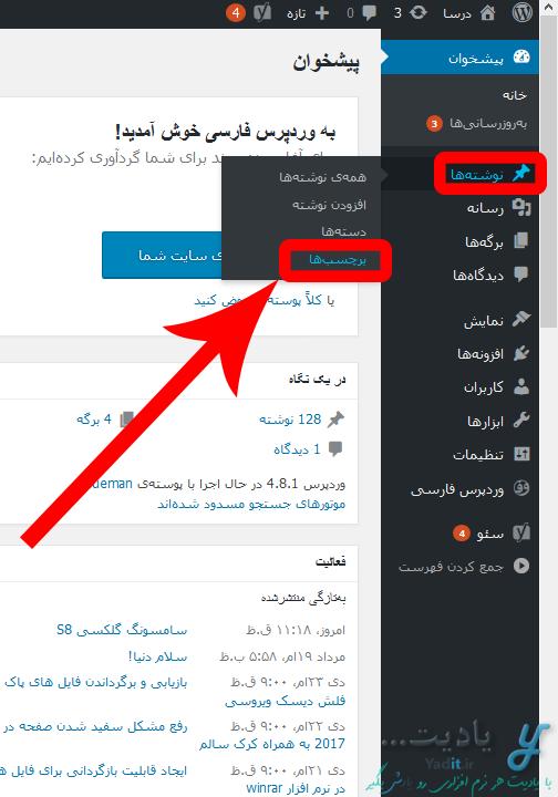 ورود به قسمت برچسب های وردپرس برای ایجاد برچسب جدید در آن