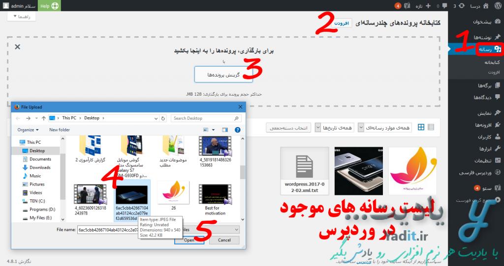 آپلود فایل ها و تصاویر دلخواه در وردپرس