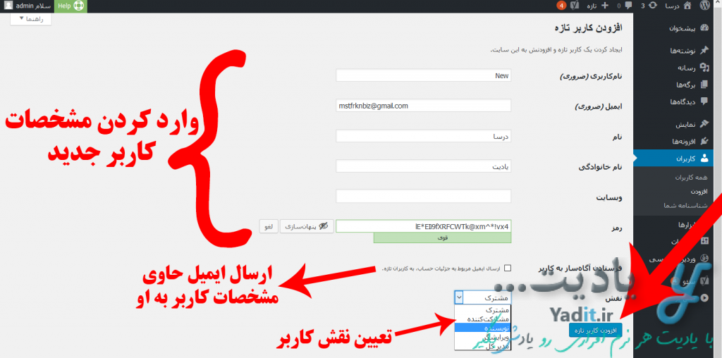 افزودن کاربران تازه با نقش های متفاوت در سایت وردپرسی