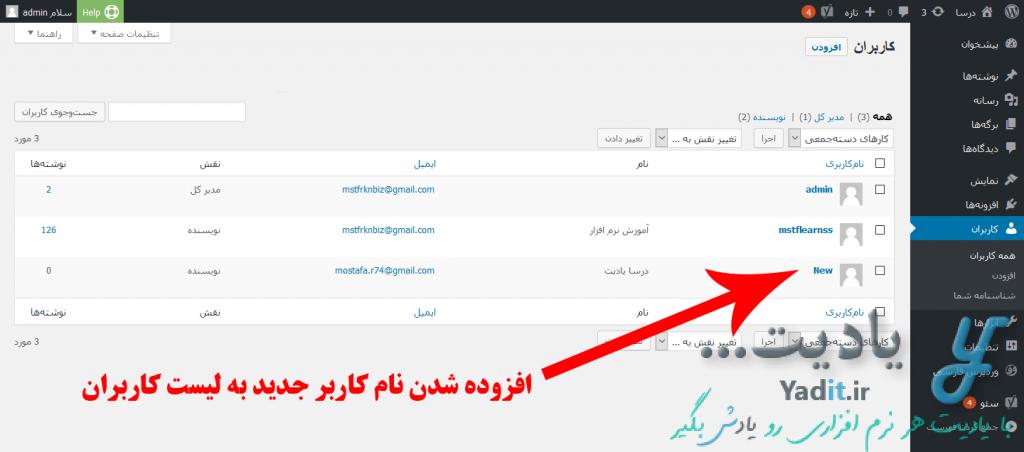 افزوده شدن نام کاربر جدید به لیست کاربران