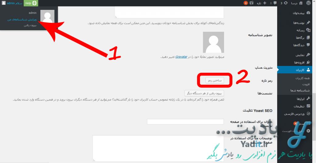 تغییر رمز عبور ورود به قسمت مدیریت وردپرس