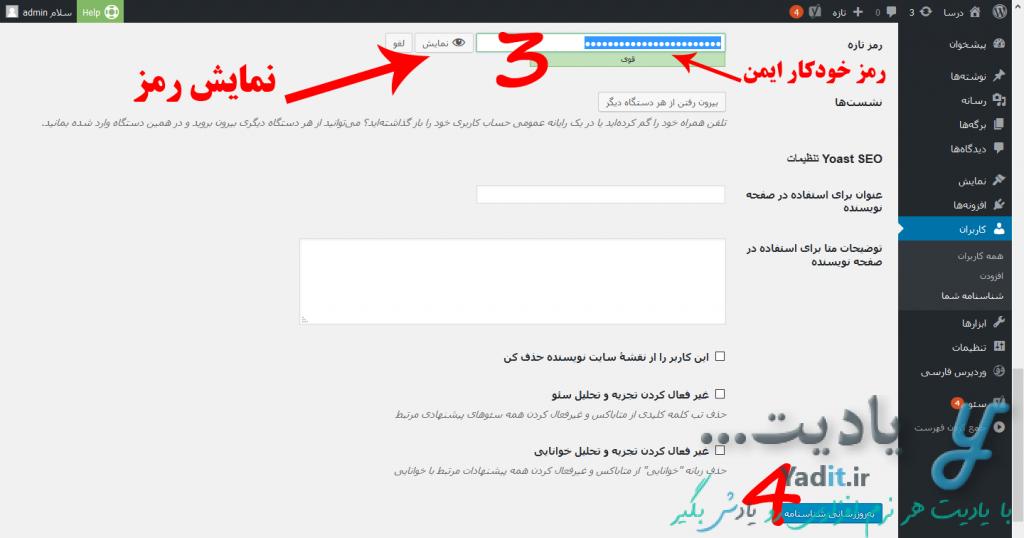 ایجاد رمز خودکار ایمن برای تغییر رمز عبور ورود به قسمت مدیریت وردپرس