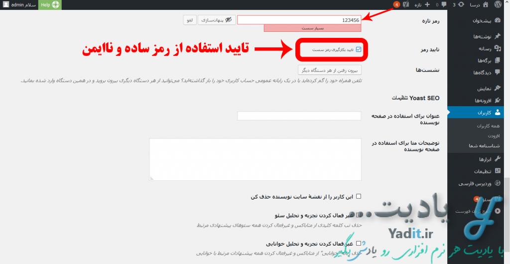 تایید استفاده از رمز ساده و سست برای تغییر رمز عبور ورود به قسمت مدیریت وردپرس