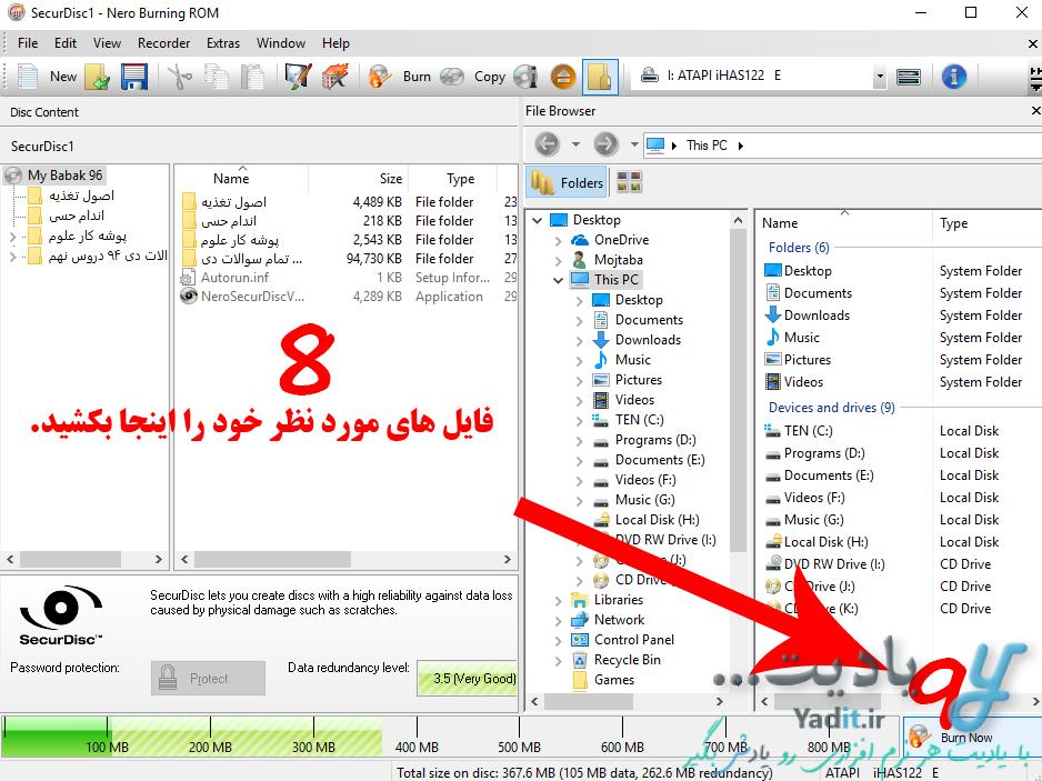 انتخاب فایل های مورد نظر برای رایت روی دیسک قفل گذاری شده