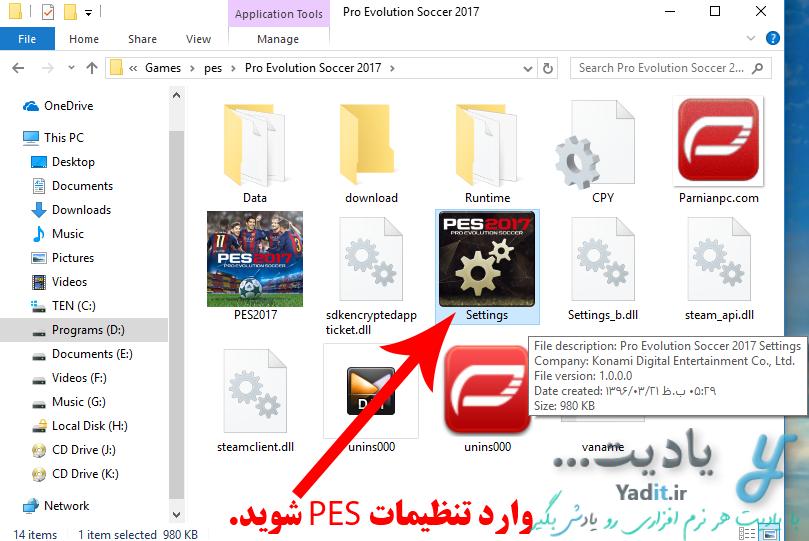 ورود به تنظیمات بازی برای تنظیم وضوح (Resolution) بازی PES (Pro Evolution Soccer)