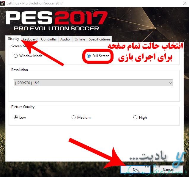 تمام صفحه کردن بازی PES (Pro Evolution Soccer)