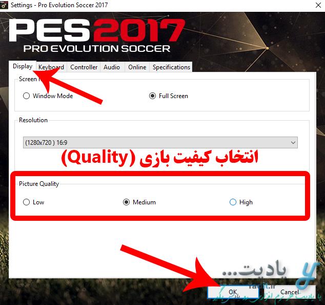تنظیم کیفیت نمایش (Quality) بازی PES برای رفع مشکل گیر داشتن آن