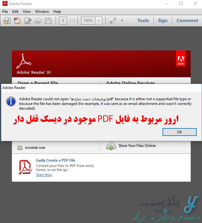 ارور مربوط به فایل PDF موجود در دیسک قفل دار