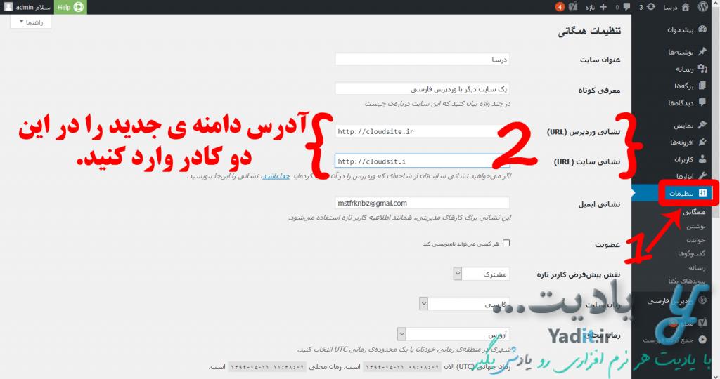 تغییر آدرس و دامنه ی سایت وردپرسی