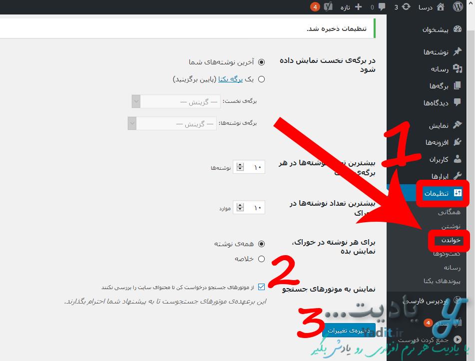 جلوگیری از ورود ربات های موتورهای جستجوگر به سایت وردپرسی و بررسی مطالب آن
