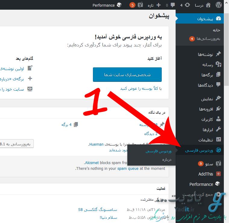 ورود به تنظیمات افزونه وردپرس فارسی (WP-Jalali)