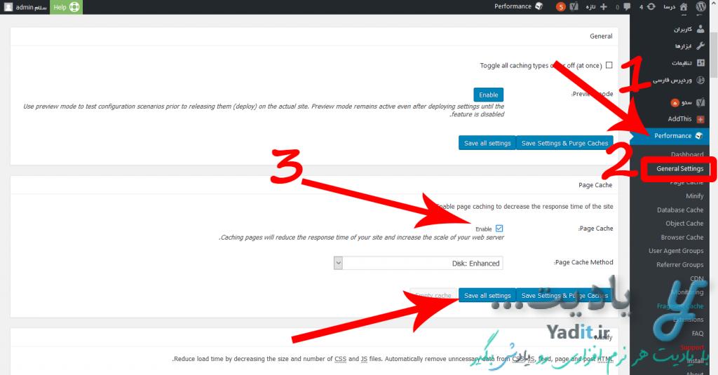 تنظیمات Page Cache در W3 Total Cache