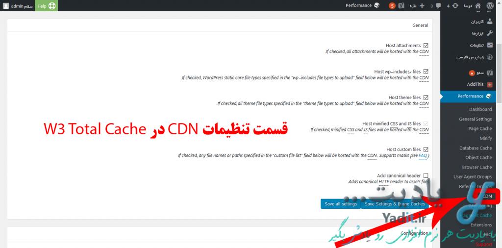 استفاده از CDNها برای افزایش سرعت بارگذاری سایت