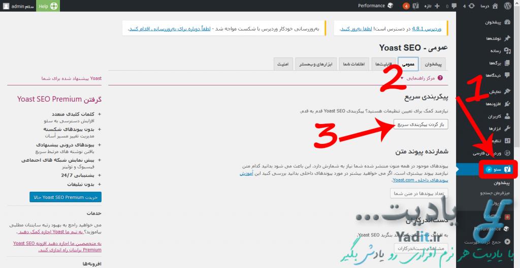 آموزش افزایش سئوی سایت وردپرسی با افزونه Yoast SEO
