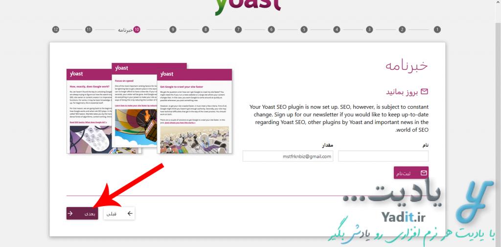 گزینه های متفرقه قسمت پیکربندی سریع افزونه Yoast SEO