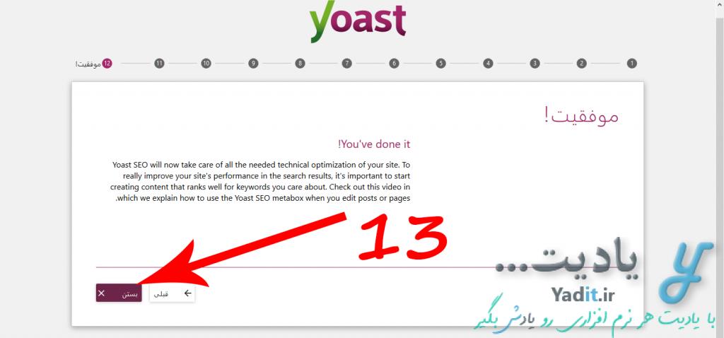 پایان تنظیمات قسمت پیکربندی سریع افزونه Yoast SEO