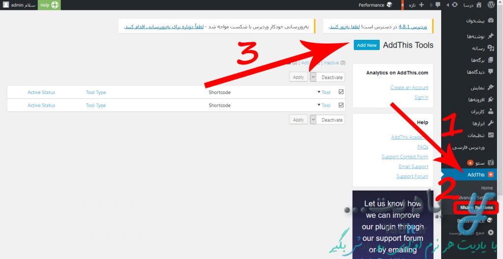 افزودن دکمه های اشتراک گذاری مطلب با افزونه Share Buttons by AddThis