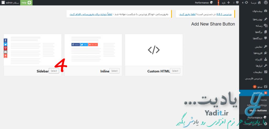 افزودن دکمه های اشتراک گذاری مطلب با افزونه وردپرسی Share Buttons by AddThis