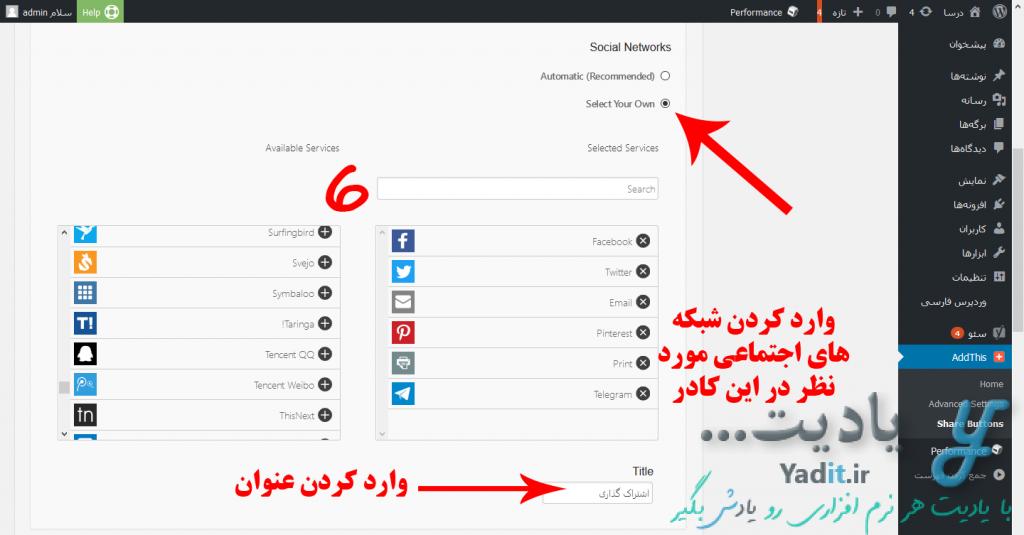 استفاده از گزینه Sidebar برای افزودن دکمه های اشتراک گذاری مطلب