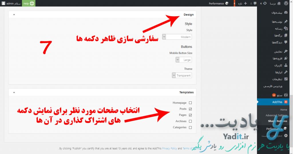 انجام تنظیمات گزینه Sidebar برای افزودن دکمه های اشتراک گذاری مطلب